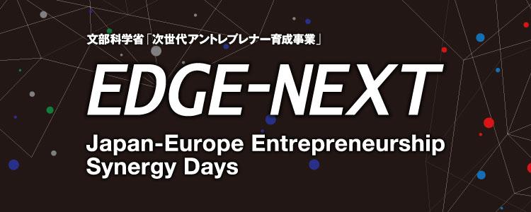 EDGE-NEXT Japan-Europe Entrepreneurship Synergy Days|文部科学省「次世代アントレプレナー育成事業」