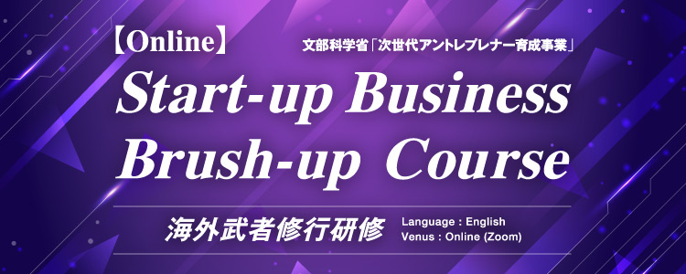 文部科学省「次世代アントレプレナー育成事業」Start-up Business Brush-up Course海外武者修行研修
