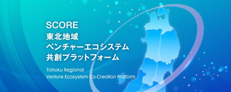 SCORE 東北地域ベンチャーエコシステム共創プラットフォーム